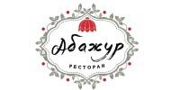 Ресторан Абажур